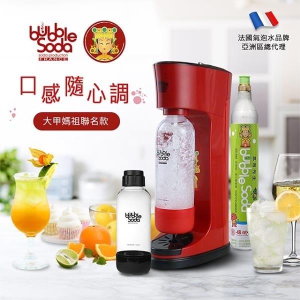 【南紡購物中心】法國BubbleSoda 4段氣壓調節式氣泡水機(鎮瀾宮大甲媽祖聯名款) BS-809-MA