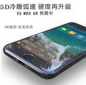 5D冷雕弧邊滿版  iPhoneXs MAX XR i8Plus i7Plus i6sPlus ixs 保護貼 保貼