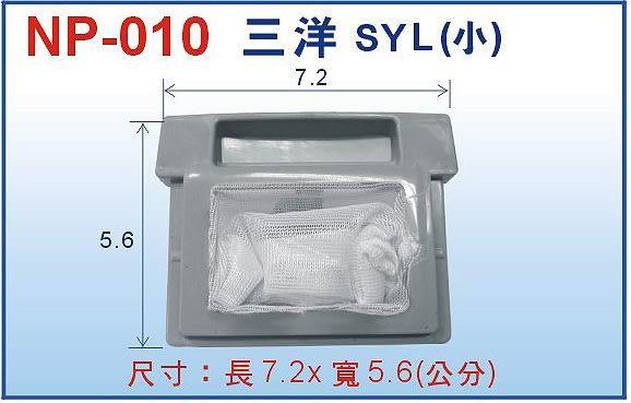 【三洋☆SANYO】洗衣機濾網☆長7.2*寬5.6(cm)