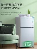 小冰箱家用迷小型宿舍出租房冷凍冷藏迷你單人二人用一級節能省電 【快速出貨】