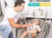 嬰兒電動搖搖椅寶寶搖籃躺椅哄娃神器哄睡新生兒安撫椅抖音搖搖床 英雄聯盟MBS