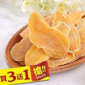 買3送1【愛上新鮮】金煌芒果鮮果乾-共4包