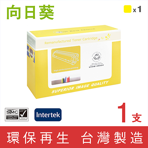向日葵 for HP CF362X / 508X 黃色高容量環保碳粉匣/適用HP Color LaserJet Enterprise M552dn/M553dn/M553n/M553x