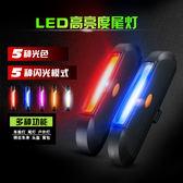 自行車尾燈山地車燈三色COB騎行尾燈夜騎警示燈單車配件裝備MJBL