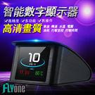 FLYone P10 行車電腦OBD平視顯示器 抬頭顯示器【FLYone泓愷】