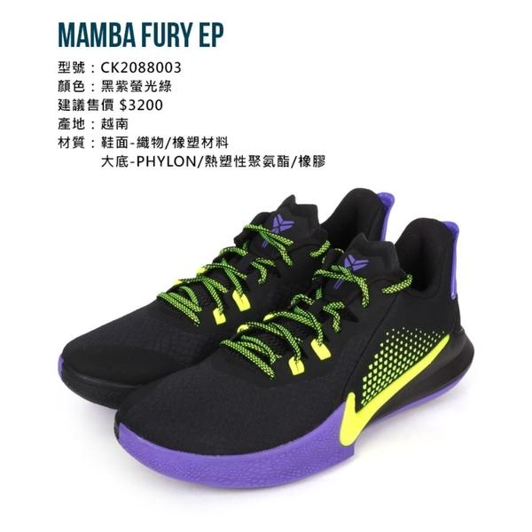 NIKE MAMBA FURY EP 男籃球鞋(免運 Kobe 黑曼巴 XDR≡體院≡ CK2088003