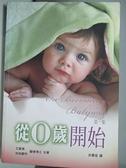 【書寶二手書T5/親子_AFW】從0歲開始(第一集)_艾蓋瑞、貝南羅特