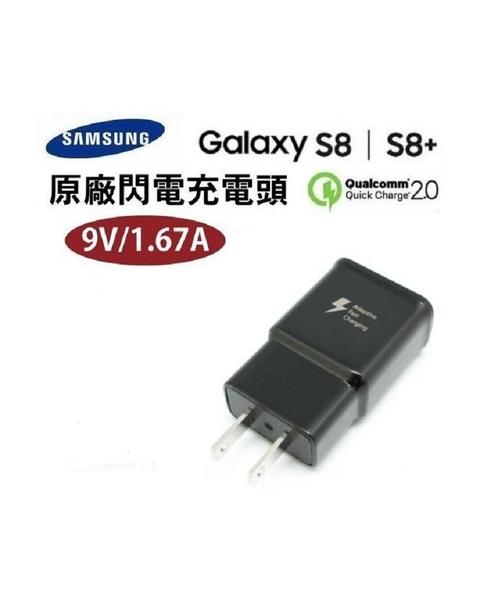 【保固一年】三星 SAMSUNG S8 / S8+ EP-TA20JBE 原廠旅充頭 快速閃電充電 9V/1.67A