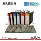 46個送2個【不挑色】STRONG 自強 515 三孔圓型夾 A4(270X50X307mm) 資料夾 檔案夾 文件夾【亮點OA】