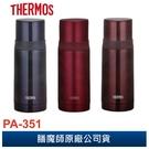 THERMOS 膳魔師 不鏽鋼真空保溫瓶0.5L PA-351