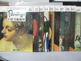 【書寶二手書T1/雜誌期刊_PKZ】巨匠美術週刊_51~60冊間_共10本合售_丁多列托等