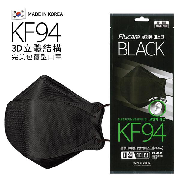 韓國製 KF94 Flucare 3D立體黑色口罩 單片獨立包裝 魚形口罩 黑色口罩 正韓非醫療【小紅帽美妝】