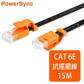 群加 Powersync CAT 6 1000Mbps 耐搖擺抗彎折 高速網路線 RJ45 LAN Cable【超薄扁平線】黑色 / 15M (CLN6VAF0150A)