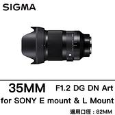 分期0利率 SIGMA 35mm F1.2 DG DN Art for SONY E mount 和 L Mount 總代理公司貨 德寶光學