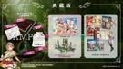 [哈GAME族]僅剩一套 內含12項特典內容 PS4 萊莎的鍊金工房 2 ~失落傳說與秘密妖精~ 中文典藏版