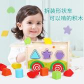 兒童童積木6-12個月男女孩益智力0-1-2-3周歲早教可啃咬玩具 【八折搶購】