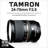 Tamron 騰龍 SP AF 24-70mm F2.8 Di VC USD A007 俊毅公司貨 FOR Canon★24期0利率★薪創數位