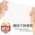WomanHouse 4X4紗布網狀棉巾-200片(嬰兒屁屁巾.美容師.洗臉卸妝)台灣製[72828]