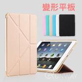 閃粉背殼 iPad 變形平板 保護套 智能休眠 全軟殼 柔軟膚觸 平板保護殼
