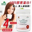 【御松田】水解膠原蛋白(100g/瓶)-4瓶