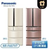 [Panasonic 國際牌]601公升 六門變頻冰箱-玫瑰金/香檳金 NR-F607VT
