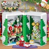 拼裝積木兒童益智玩具5-8歲6雪人7圣誕節10老人生日禮物 台北日光