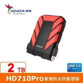 ADATA威剛 Durable HD710Pro 2TB USB3 2.5吋軍規防水防震行動硬碟
