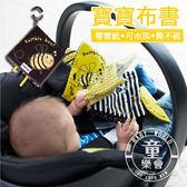 玩具 布書 蜜蜂 嬰兒 視覺激發 認知 黑白彩色書 BW