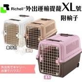 *WANG*日本Richell利其爾運輸籠 外出運輸提籠(附輪子)XL號 可以固定在安全帶‧一按輕鬆拆洗