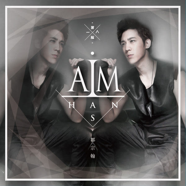 鄒宗翰  第一人稱 I am Hans    CD (音樂影片購)