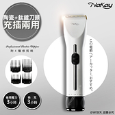 【NAKAY】充插兩用專業造型電動理髮器/剪髮器(NH-620)鋰電/快充/長效