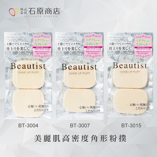 《日本製》石原商店 美麗肌高密度粉撲 2入 3款可選  ◇iKIREI