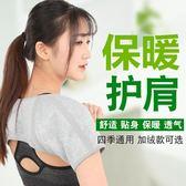 護肩帶護肩保暖睡覺棉加絨中老年護肩帶春夏薄款肩頸肩膀產婦月子男女士萌萌