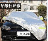 車罩 奔馳C180L C200L  E200L E260 E300專用車衣車罩防曬防雨隔熱車套 莎瓦迪卡
