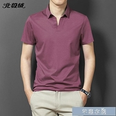 polo短袖新款男士短袖t恤男夏季冰絲潮流純色韓版休閒修身體恤POLO衫 快速出貨