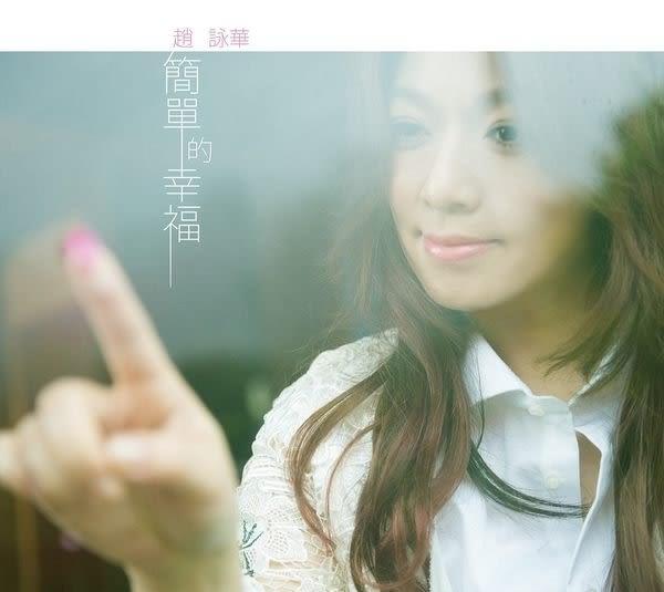 趙詠華  簡單的幸福 CD ((購潮8)