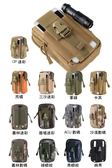 【13款現貨】MOLLE 戰術腰包 迷彩腰包 手機包 工具包 軍迷必備 腰包