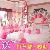 告白氣球 氣球裝飾婚慶結婚用品浪漫婚房派對布置加厚亞光乳膠求婚告白氣球 珍妮寶貝