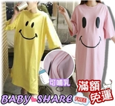 BabyShare時尚孕婦裝【121508735】現貨 微笑哺乳裙 月子裙 哺乳衣 孕婦睡衣 孕婦裝
