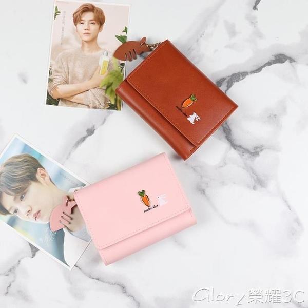 零錢包【兩個】小錢包女短款新款韓版簡約小清新超薄款可愛迷你學生錢夾女式卡包 榮耀