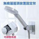 浴室用品 無痕蓮蓬頭放置固定架 廁所整理...