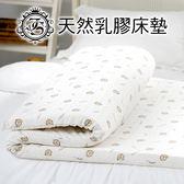 【Jenny Silk名床】Jenny Silk.100%天然乳膠床墊.厚度7.5cm.特大雙人.馬來西亞進口
