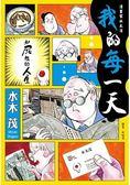 漫畫家水木茂 我的每一天(全)
