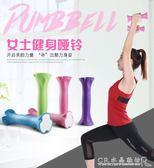 家用健身瑜伽女士啞鈴包膠小啞鈴健身運動器材『CR水晶鞋坊』igo