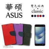 ASUS華碩 ZenFone GO ZC451TG / ZB450KL / GOTV ZB551KL 經典款 側掀皮套 TPU軟殼 手機支架
