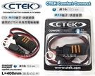 【久大電池】 瑞典 CTEK Comfort Connect M10端子 快速接頭 附防塵蓋 適用CTEK所有款式充電機