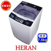 HERAN 禾聯 HWM-0751 洗衣機 7.5kg 三重渦輪洗淨 ※運費另計(需加購)
