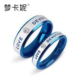 夢卡妮藍色戀情正韓飾品介子情侶戒指?鋼男女對戒