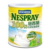 雀巢100%紐西蘭乳源全脂奶粉2.1K【愛買】