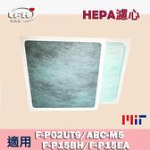 三入超值包/F-P02UT9 、ABC-M5清淨機適用【LFH HEPA濾心】